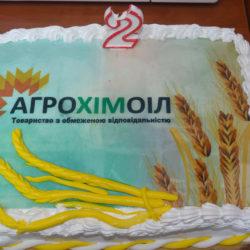 на фото торт з приводу річниці компанії Агрохімоіл по продажу мінеральних добрив, комплексних добрив, азотних добрив в Україні