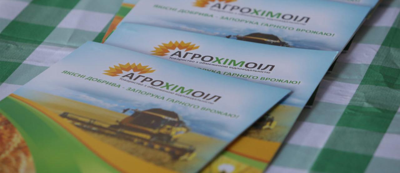на фото листівки компанії Агрохімоіл по продажу мінеральних комплексних добрив в Україні