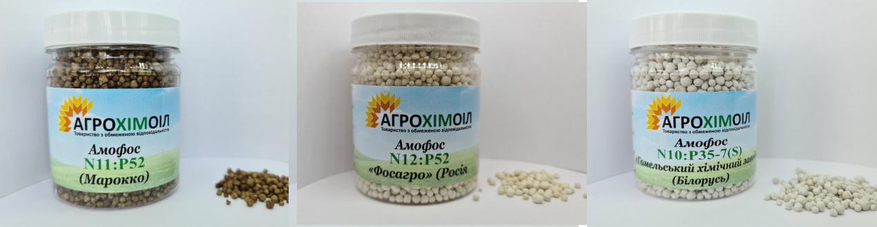 на фото амофос фосфорне добриво від компаній світових виробників