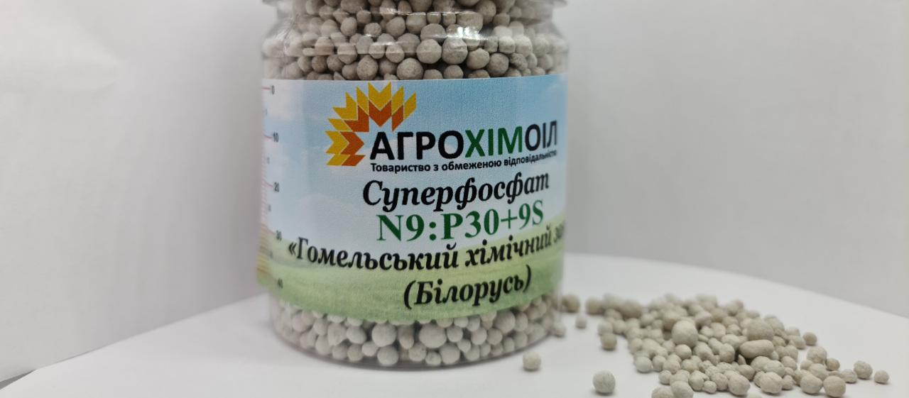 на фото суперфосфат фосфорне добриво від компанії Агрохімоіл